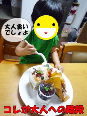 みくP1110396