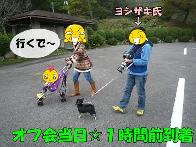 ヨシザキP1120928