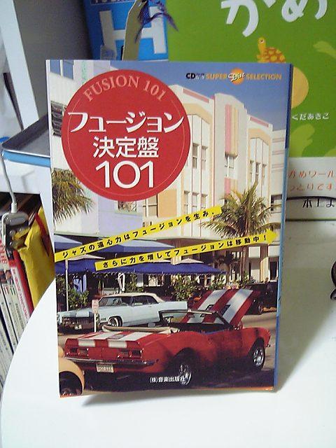 フュージョン決定版101 / ㈱音楽出版社