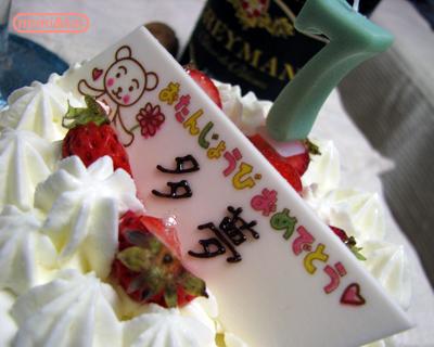 7才ケーキ