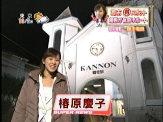 椿原慶子(2009年1月16日放送)