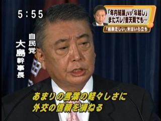 大島理森さん、鳩山総理を批判