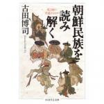 朝鮮民族を読み解く