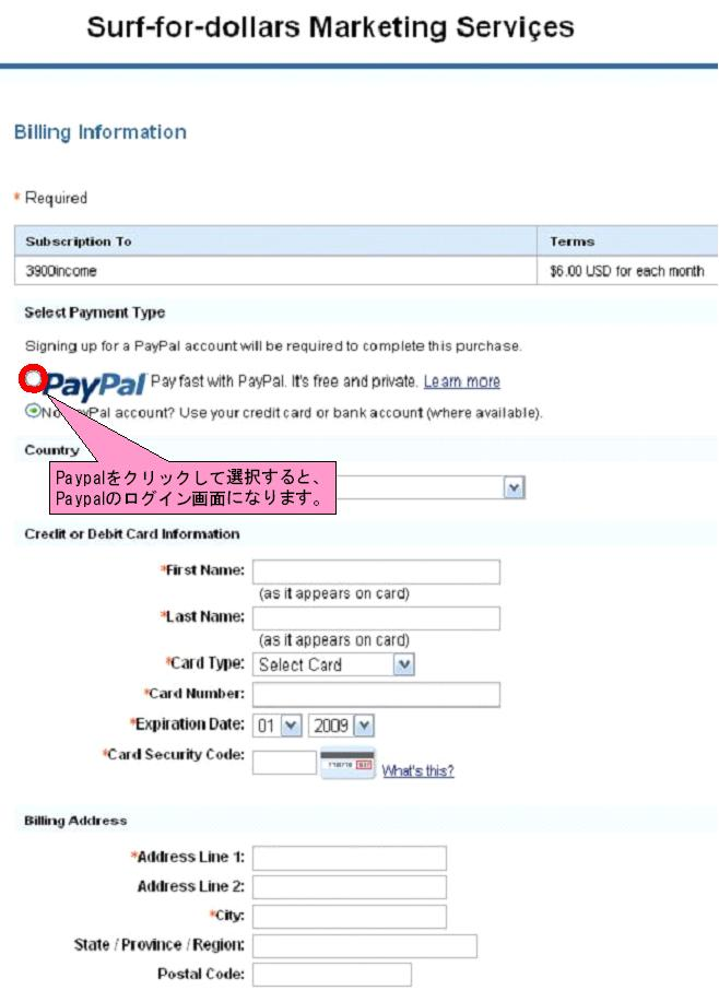 paypal登録2