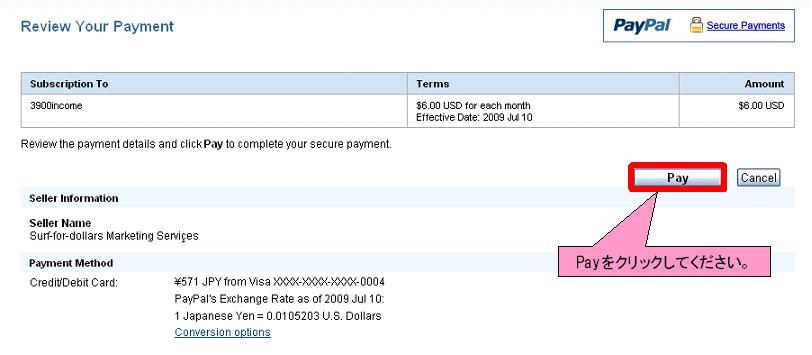 paypal登録4