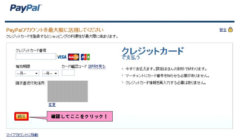paypal登録方法4
