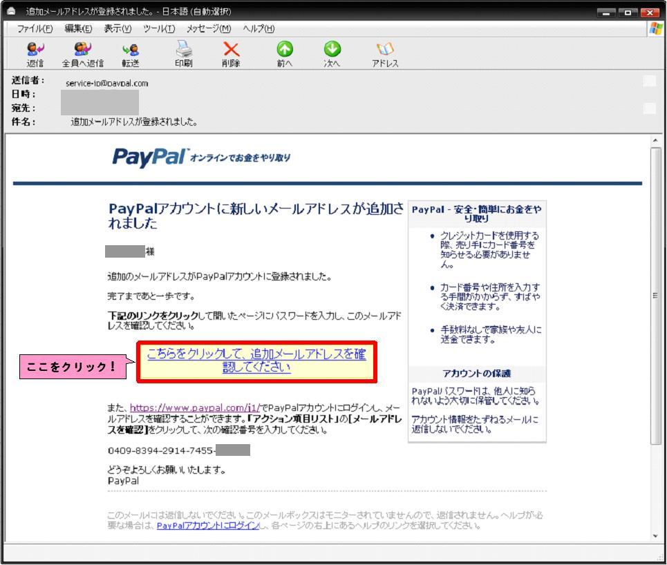 多重登録paypal5