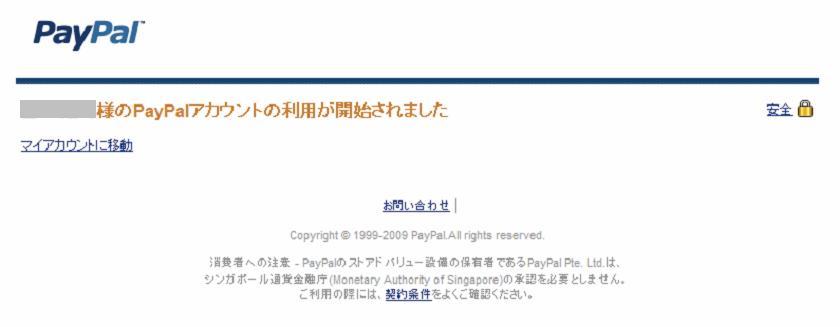 多重登録paypal7