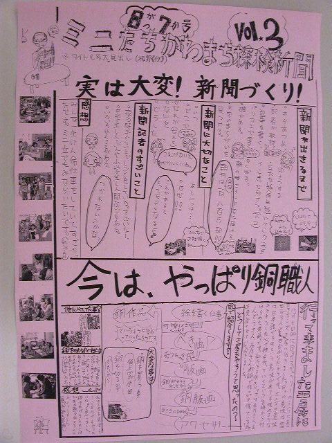 ★まち探検新聞3