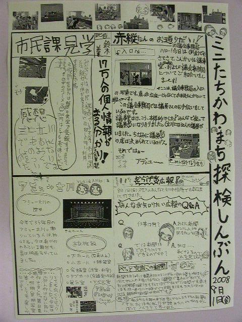 ★まち探検新聞2
