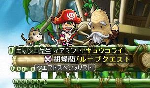 海賊帽子ゲット