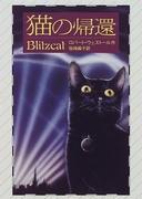 Blitcat.jpg