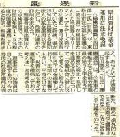 10.3 愛媛新聞ブログ用JPEG