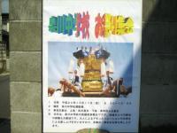 08.10.4 年・泉川中学校お祭り集会案内