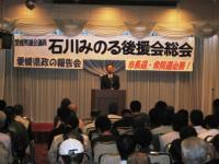 石川稔・県政報告会1