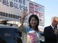 08.10.12 岡平知子街宣