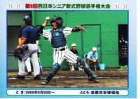 9回 西日本1
