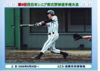 9回 西日本2