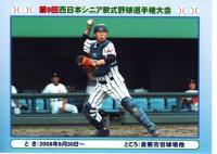 9回 西日本3