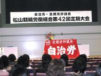 08.10.30 松山競輪労組定期大会