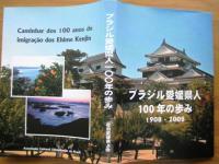 ブラジル愛媛県人100年の歴史