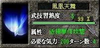 鳳凰 5-99