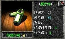 イベ装備 靴