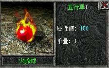 火球 150