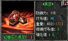 +8 火具足