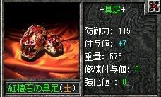 土具足 +7