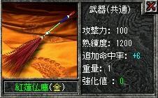 1次仙人武器