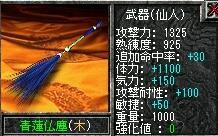 2次仙人武器