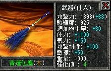 2次仙人武器 2