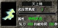 天上梯 1