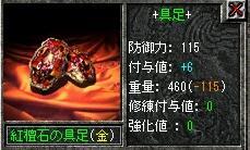 925金具足 +6