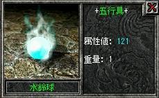 121水球