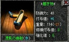 925水靴 +6