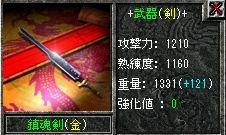 1160武器