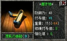 925水靴+9