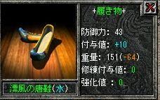 925水靴+10