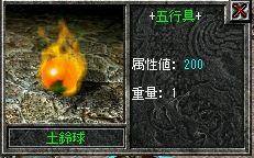 土球200