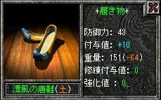 925土靴+10