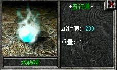 水球200