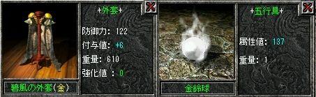 122 金マント+6 137球