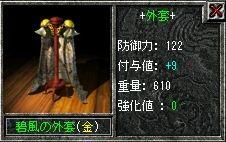 122金マント +9