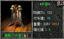 122金マント +6 5減