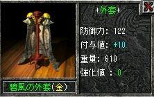 122 金マント+10