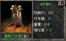 122金マント +7 N