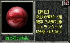 激炎石 5級
