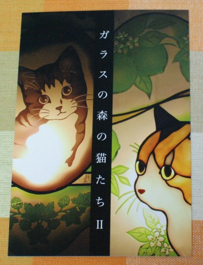 ガラスの森の猫たちⅡ